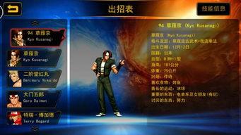 拳皇97 HD高清版评测 神还原的不朽经典