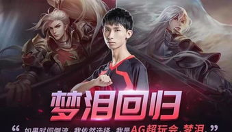 ag梦泪正式回归kpl打野位,豪华阵容誓夺冠军,粉丝秋季赛稳了