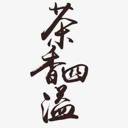 茶香四溢艺术字素材图片免费下载 高清艺术字素材png 千库网 图片编号5657354