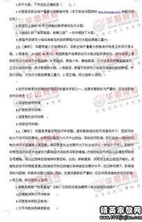 云南省公务考试常识题