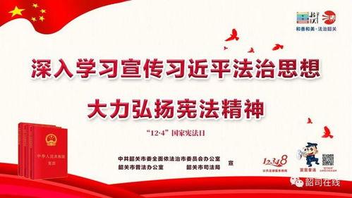 翁源县开展2020年宪法宣传周暨民法典法治宣传活动