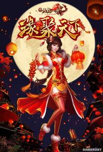 新天龙八部 春节版首曝 1月29日公测