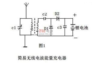 电磁波无线充电电路图