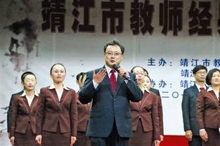 靖江日报数字报 500名教师 齐诵经典