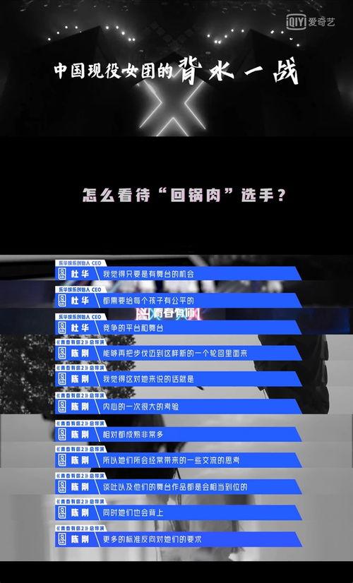 中国现役女团背水一战青春有你2打造实力派新人