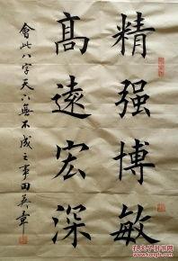 欧楷书法作品(欧阳询最好的楷书作品)_1659人推荐