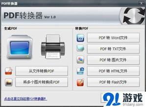 PDF转换word转换器