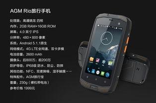 AGM-A1Q手机如何使用