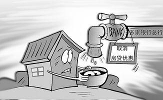 北京房贷利率调至95折 信贷收紧信号开始蔓延