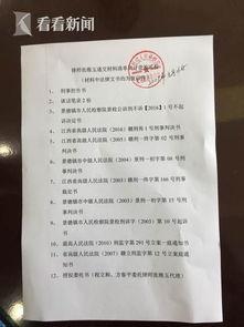 今天上午,方林崽案被害人刑事附带民事诉讼的薛荣民律师,也到江西省高院申诉信访中心做了登记.