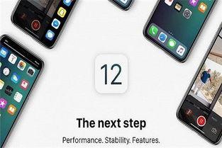 iOS12GM版升级包下载
