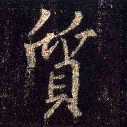 圣教序书法字帖(《圣教序》书法名帖)