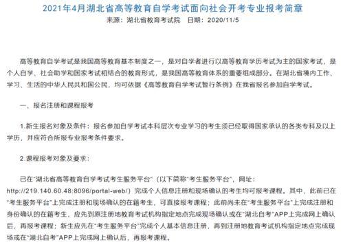 甘肃张掖2021年10月自考报名入口(9月3日开通) 自学考试网