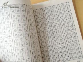 怎样练习钢笔字(怎样练好钢笔字)