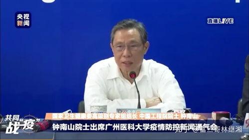 钟南山院士在新闻通气会上发言(图源:央视新闻)