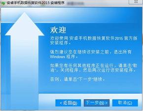 安卓手机数据恢复软件官方版4.0 安卓数据恢复软件下载 数据恢复 下载之家