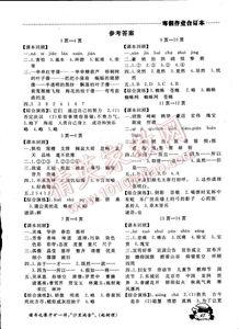 五级上册寒假作业答案广州出版社最新版