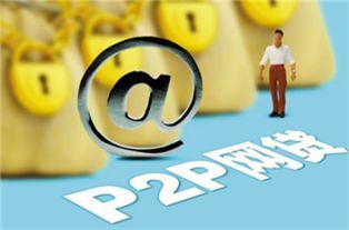 p2p网贷平台(p2p网贷平台有哪些)