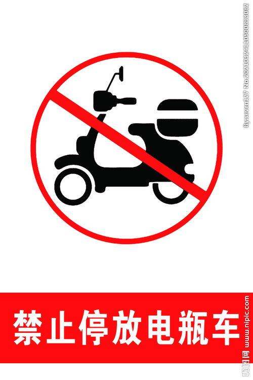 禁止停放电动车承诺书