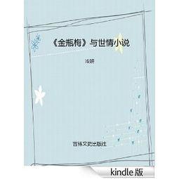 金瓶梅 与世情小说 中国文化知识读本 Kindle商