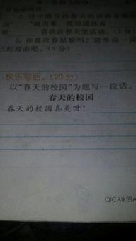 写一段描写校园的春天句子