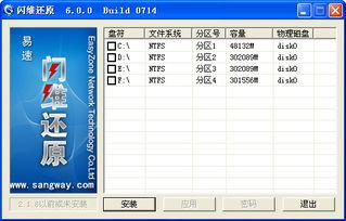 易速还原 易速还原下载 6.0.0 Build 0714