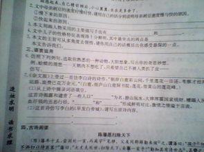 七级下语文暑假作业答案