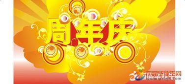 十九年店庆祝福语