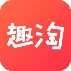 趣淘集市(淘客app)