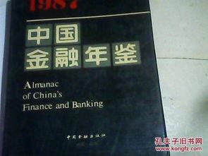 金融经济参考文献