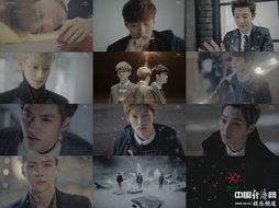 EXO新曲公开完整MV 今日上演回归舞台 图