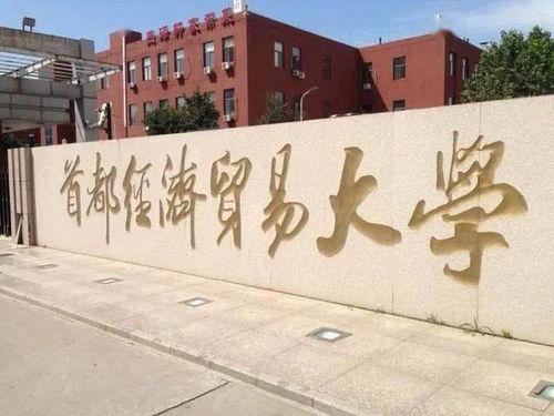 湖南大学和首都经济贸易大学金融专硕