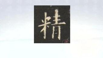 田英章硬笔(我的字一直拿不上台面)