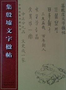 汉字的对联(小学生对联大全)_1659人推荐