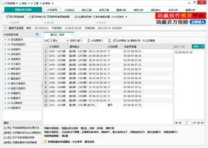 助赢山东11选5计划官方下载 免费山东11选5计划软件下载绿色版 腾牛下载