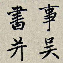 赵孟頫书法作品(赵孟頫小楷作品有哪些)