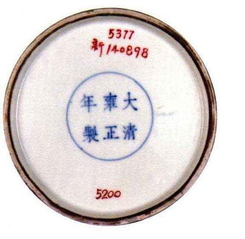 中国陶瓷文化,画中藏诗,诗中有画,构思巧妙的清雍正松竹梅纹瓶