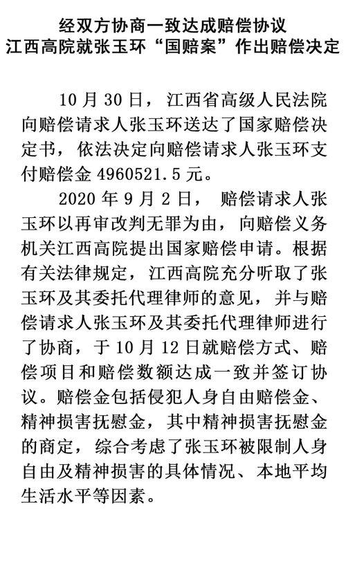 江西高院对张玉环国赔案作出决定依法支付赔偿金496万