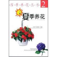 京东商城养花书籍