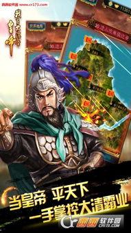 我在大清当皇帝HD九游官方下载 我在大清当皇帝HD九游版下载4.4.2 西西安卓游戏