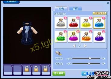QQ炫舞2封测资料之神奇的染料瓶炫舞时代 QQ炫舞专区 巴士QQ炫舞专区