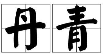 丹青什么意思(丹青是怎么解释)