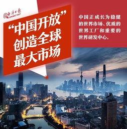 在全球经济受国际金融危机影响陷入低迷之时,在贸易保护主义抬头之时,中国积极主动扩大对外开放,给跨国公司在全球市场中以更多选择,成为全球最佳投资目的地之一,中国市场也成为许多跨国公司最重要的业绩增长空间.