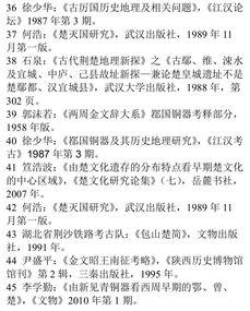 [转载]楚国年表  历史炎黄到战国大事年表