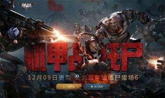 攻略中心 公测双年版本 机甲战狂尸 今日上线 逆战移动端官方网站 腾讯游戏