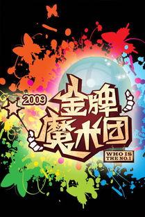 综艺 金牌魔术团 2009