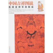 中国吉祥图说 民间吉祥百态图说 中国民俗文化丛书