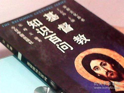 基督教的基本常识