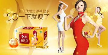 碧生源减肥茶成本不足4分 广告投入占七成