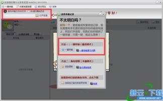 迅捷微信聊天记录恢复软件怎么使用 迅捷微信聊天记录恢复软件详细教程